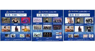 「a-nation 2019」 青森、三重、福岡会場のアーティスト28組発表!倖田來未、DA PUMP、BOYS AND MEN、宇野実彩子 (AAA)等多彩なアーティストが出演決定!
