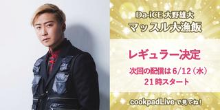 釣りを愛するDa-iCE大野雄大が魚を豪快にさばいて料理するレギュラー番組が決定!