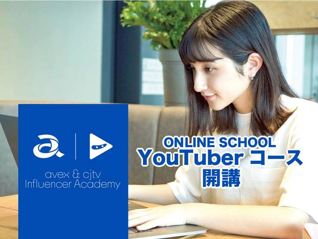 【YouTuberを目指す人へ】Influencer Academy開校!