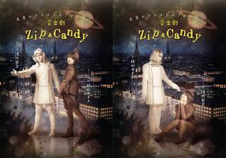 音楽劇「Zip&Candy」主演・浅川梨奈と秋山ゆずきのビジュアルが公開