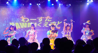 世界標準KAWAiiアイドル わーすた 誰もやれない、斬新なライブを開催!?