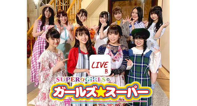 SUPER☆GiRLS(スパガ)が初のショッピング番組スタート