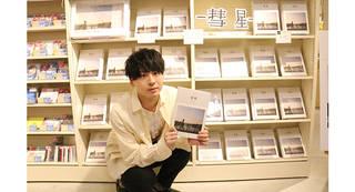 工藤大輝(Da-iCE)、ソロ写真集「-彗星-」デイリーランキング1位!渋谷サプライズ訪店