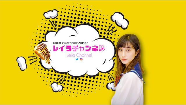 """""""ワイドナ高校生""""正本レイラがYouTuberデビュー!"""