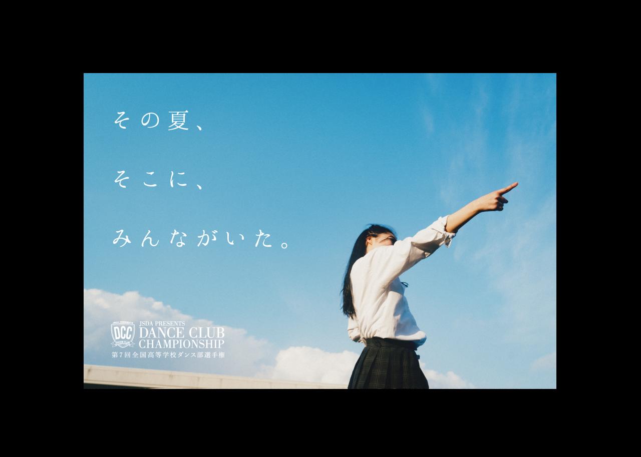 登美丘高校が大会史上初の3連覇なるか!?DANCE CLUB CHAMPIONSHIP vol.7 注目の瞬間をTwitterにて生放送!!