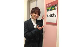 "Da-iCEの花村想太、『今でしょ!講座』での ""試食シーン"" にファン悶絶"