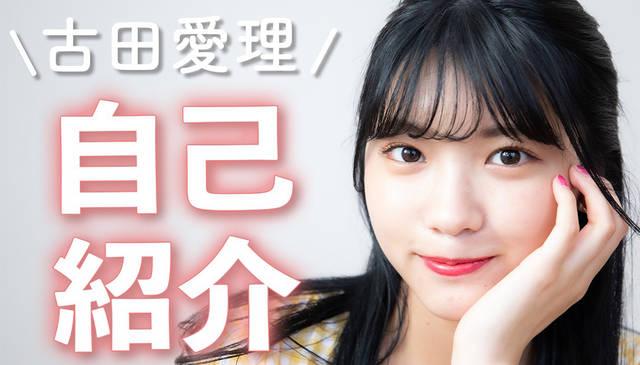現役最強女子高生モデル 古田愛理が重大発表!?