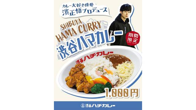 CanCam.jpにてカレー連載中のカレーラバー俳優・濱正悟が渋谷ハチカレーにてコラボメニューを販売!!