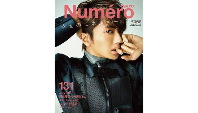 オトナの魅力が止まらない西島隆弘の『Numero TOKYO』特装版表紙が解禁! さらに、自身初プロデュースのジュエリーブランド『SoireeO』を発表