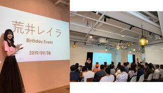 荒井レイラ 自身初プロデュースのバースデーイベントに大満足!