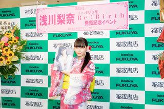 浅川梨奈の3rd写真集発売記念イベントにファン殺到 福家書店スタッフに自ら大好きなアレをお酌!