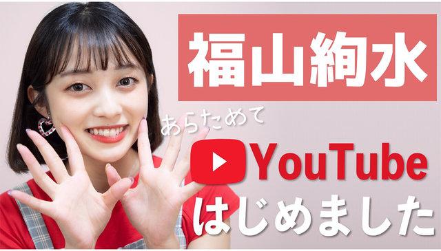 雑誌「Popteen」専属モデル 福山絢水(あやみん)が公式YouTubeチャンネルを開始!人気の一重メイクやオフショットも