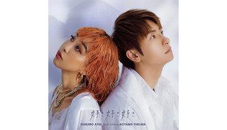 與真司郎(AAA)×青山テルマ珠玉のラブバラード「好き好き好き」MUSIC VIDEOが公開!