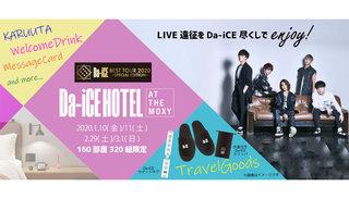 ≪4日間限定≫「Da-iCE HOTEL AT THE MOXY」発売決定!!