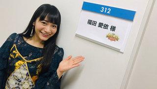 """""""日本一かわいい女子高生"""" 福田愛依が、潜在能力テスト初出演!「天然すぎてかわいい」"""