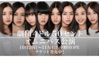 """劇団4ドル50セント 初となる""""オムニバス公演""""を開催"""