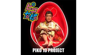 ピコ太郎「PIKO 10 PROJECT」の世界配信と3インチDISCであの「PPAP」を発売!!