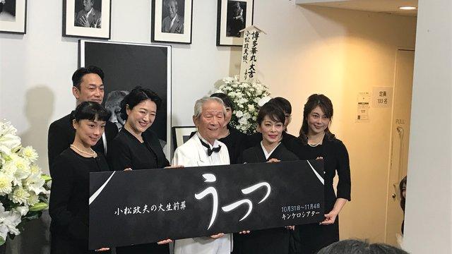 しゅはまはるみが、往年の大スター・小松政夫に見事な切り返し!