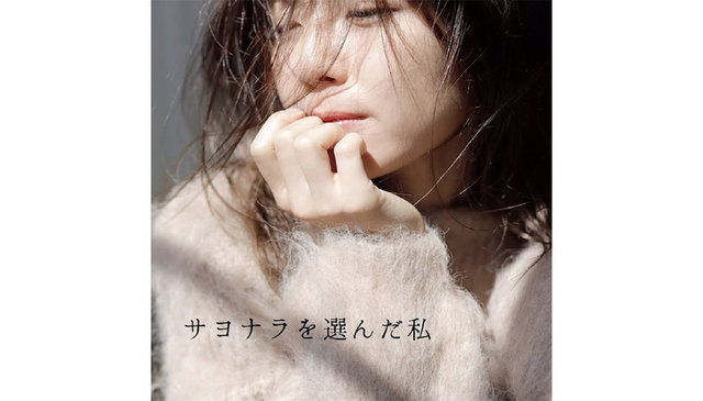AAA宇野実彩子の感情が込められた歌詞と歌声にファンならずとも涙すると話題。ツアー中に制作・発表、亀田誠治アレンジプロデュースの新曲「サヨナラを選んだ私」がリリース!