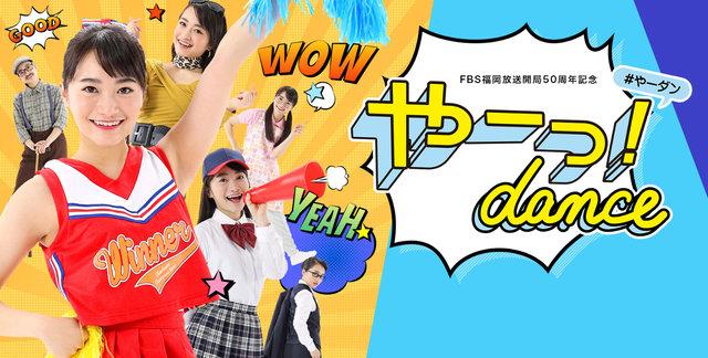 福田愛依がチアリーダーやサラリーマンに変身!?「やーっ!ダンスプロジェクト」の応援マネージャーに就任!