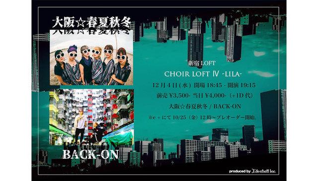 【異種格闘ライブ】アイドル「大阪☆春夏秋冬」×ロックバンド「BACK-ON」が新宿ロフトで2マンライブ開催決定!