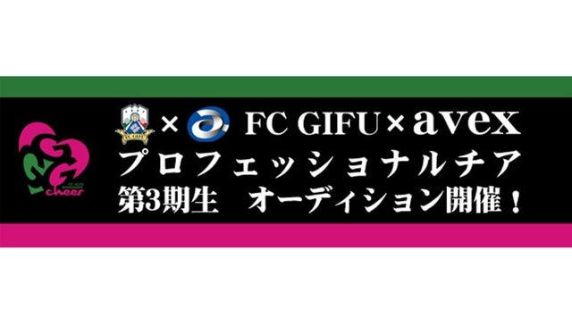 『Jリーグ』加盟サッカークラブ『FC岐阜』がエイベックスとコラボ!プロフェッショナルチアダンスチーム『GGG』3期オーディション開催決定!