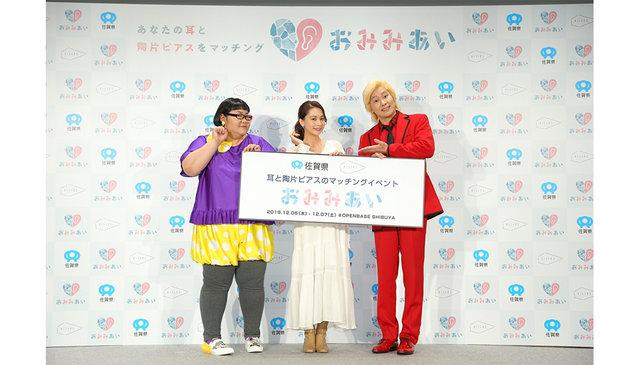 "Niki 佐賀県PR ""おみみあい""オープニングイベントに出席! 世界で一つのピアスに大喜び!"