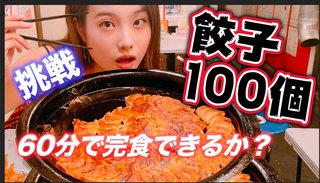 """""""60分間で餃子100個チャレンジ"""" この大食い美女は誰?!「かあいい!!!!!!ずっとかあいい!!」"""