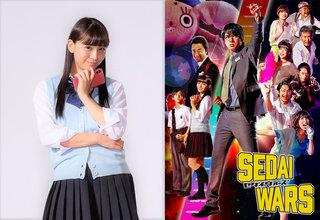 山田裕貴主演ドラマ『SEDAI WARS』に浅川梨奈がヒロインとして出演決定!