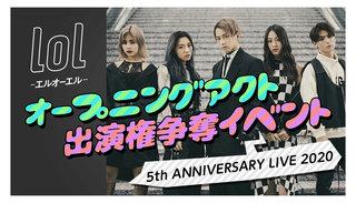 【豊洲PIT出演者大募集!】lol-エルオーエル-「5th ANNIVERSARY LIVE 2020」オープニングアクトダンサーチームオーディションいよいよ明日12月11日よりスタート!