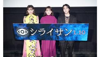 飯豊まりえと江野沢愛美が映画『シライサン』 Seventeen特別試写会舞台挨拶に登壇! サプライズ恐怖映像にビビりまくり!