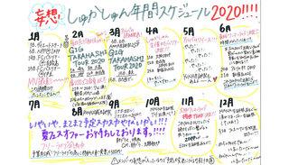 【前代未聞?!】しゅかしゅんメンバーが2020年の活動を勝手に大予想!?妄想の年間スケジュールを発表!