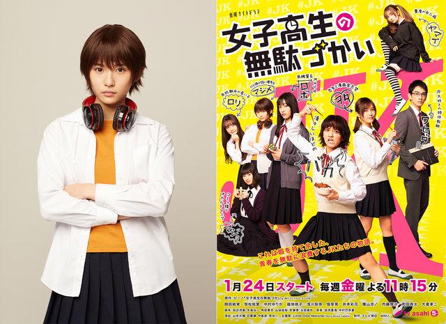 浅川梨奈がEXドラマ「女子高生の無駄づかい」にレギュラー出演決定 2020年1月期スタートのドラマ3本にレギュラー出演
