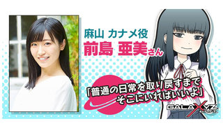 前島亜美 新リリースのアプリゲーム『GALAXYZ』のヒロイン役に決定!ファン歓喜!