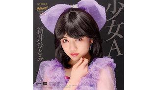 新井ひとみ 3月25日に「少女 A」リリース決定!「Buzz Light Year!!もっと盛り上げていけるように」