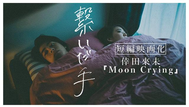 J-POPの名曲を題材にしたショートムービー・チャンネル、第一弾は倖田來未「Moon Crying」