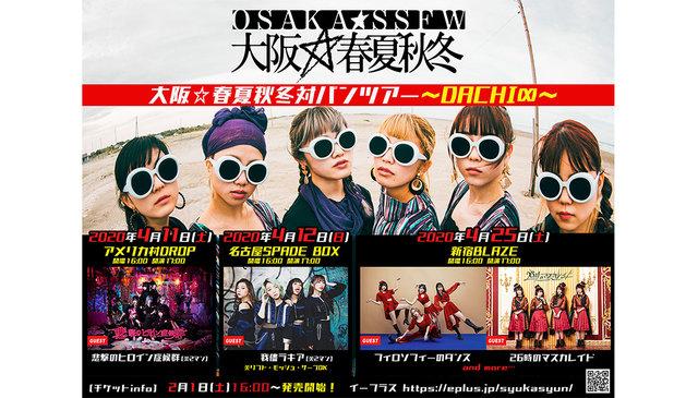 「大阪☆春夏秋冬」対バンツアーに、ヒロシン、ニジマス、ラキアなど豪華ラインナップ出演決定!