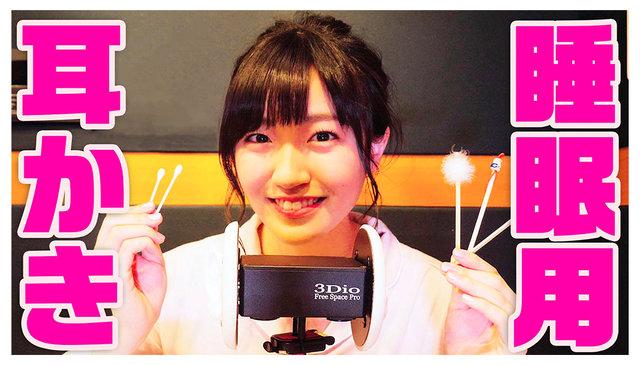 前島亜美公式YouTubeチャンネルの「ASMR動画」が再生回数100万回を突破!初のミリオン達成にファン歓喜!