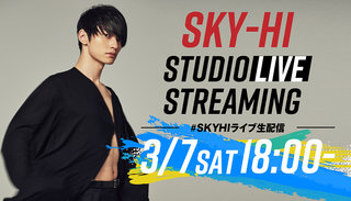 SKY-HI、ライブ公演予定だった当日同時刻にスタジオライブを生配信!
