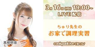 """高柳明音が料理を教えてくれる!?""""cookpadLive"""" にてオリジナル料理番組配信決定!"""