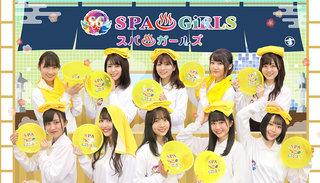"""""""SUPER☆GiRLS"""" が """"SPA♨︎GiRLS"""" にグループ名を改名!?「全国の銭湯に笑顔をお届けする!」をコンセプトに"""