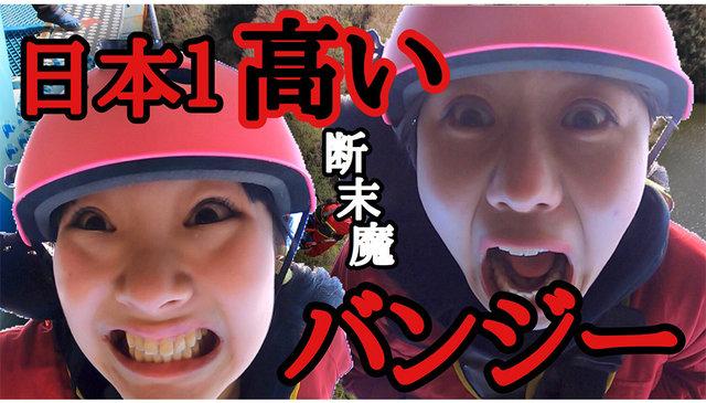 ONE CHANCEのリアクション担当2人が日本一のバンジージャンプに挑戦!あまりの恐怖に謎言動で「もう色々と大爆笑で腹筋崩壊!!!」