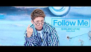 AAA 與真司郎(あたえ・しんじろう)ソロ新曲「Follow Me」のMusic VideoフルサイズがYouTubeで公開!