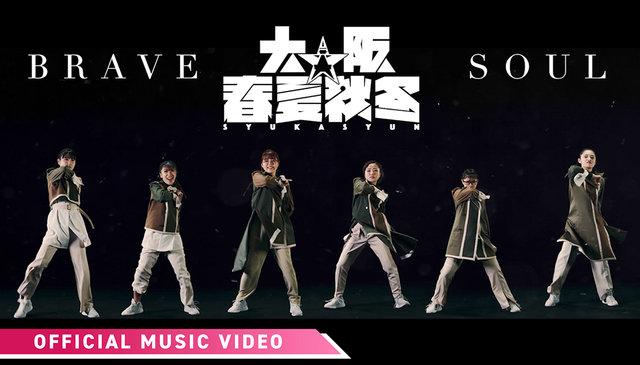 大阪☆春夏秋冬、NEWアルバムのリード曲「Brave Soul」MV公開&先行配信開始!さらにYouTube新企画も始動!
