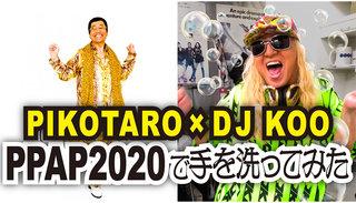 """""""DJ KOO"""" オリジナル要素満載の『PPAP-2020-』に「ガチソープ持ってて笑いました」"""