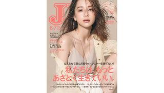 """テラハ史上No.1美女 """"Niki"""" が『JJ』初表紙に!恋愛観を語ったインタビューも"""