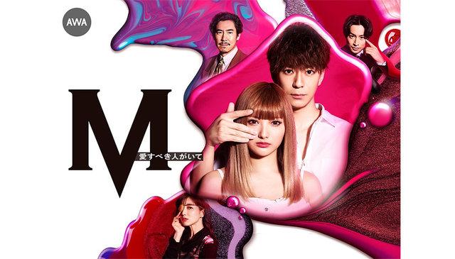 話題のドラマ『M 愛すべき人がいて』と「AWA」がコラボ!安斉かれん、三浦翔平のオリジナルボイスやプレゼントキャンペーンを展開