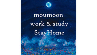 moumoon「work & study StayHome」オリジナル楽曲のプレイリスト公開