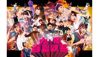 大阪☆春夏秋冬、約2年ぶりのフルアルバムから新たに新曲2曲&ドキュメンタリーMV解禁!