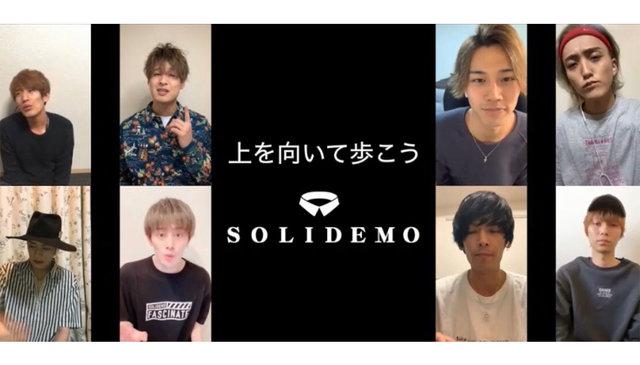 SOLIDEMOが名曲「上を向いて歩こう」をアカペラで披露!